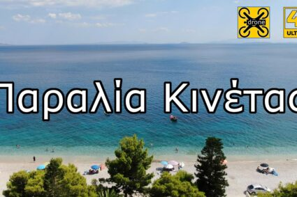 How Much You Need To Expect You'll Pay For A Good παραλια κινετας